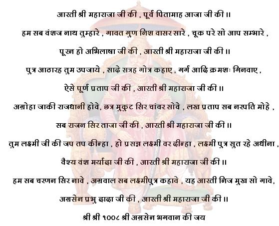 Aarti Maharaja Ji Ki